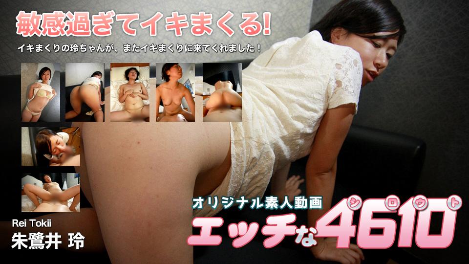 素人 エッチな4610 朱鷺井 玲 PPV(単品購入/販売)