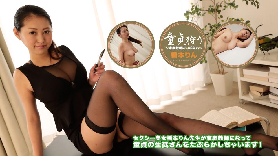 童貞狩り 〜家庭教師のいざない〜