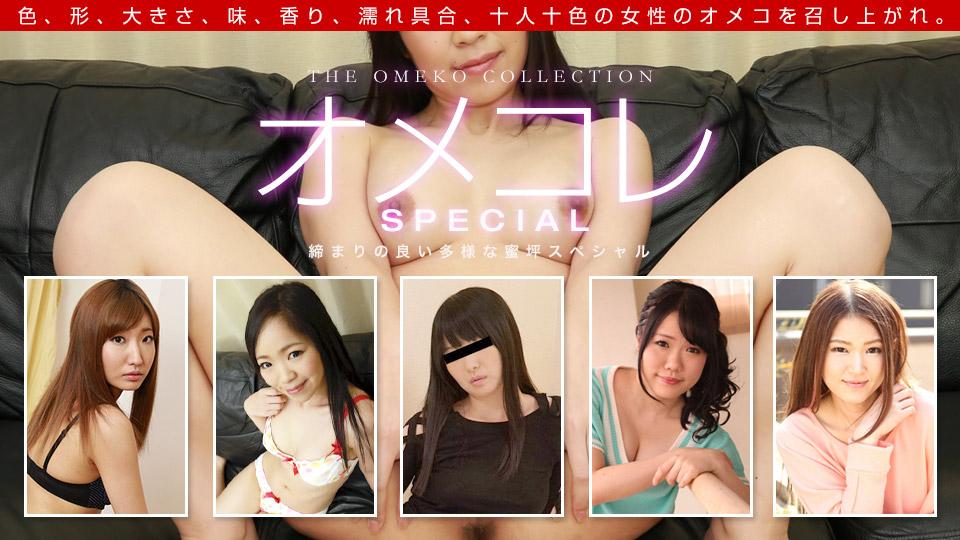 オメコレ マンココレクション〜マン汁たっぷり垂れ流しスペシャル〜 AIKA