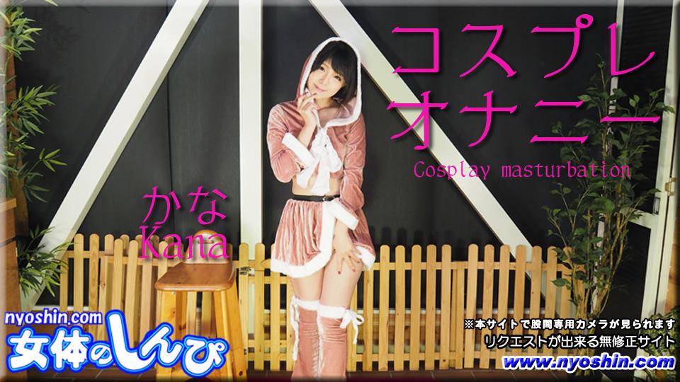 マニア 女体のしんぴ かな PPV(単品購入/販売)