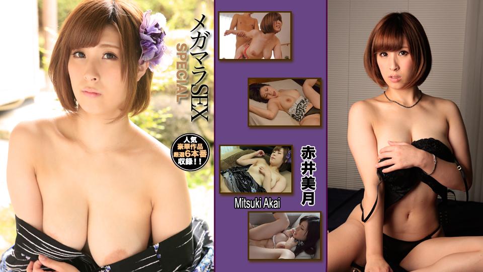 メガマラSEX 赤井美月Special 三時間BEST:赤井美月:av9898