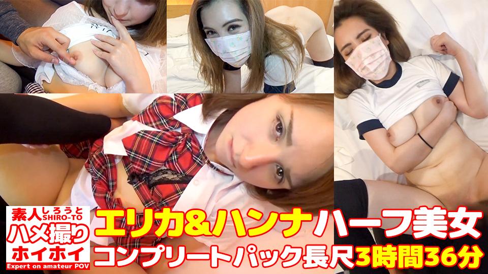 大特価!!【ハーフ美女】エリカ&ハンナ-長尺3時間36分コンプリートパック