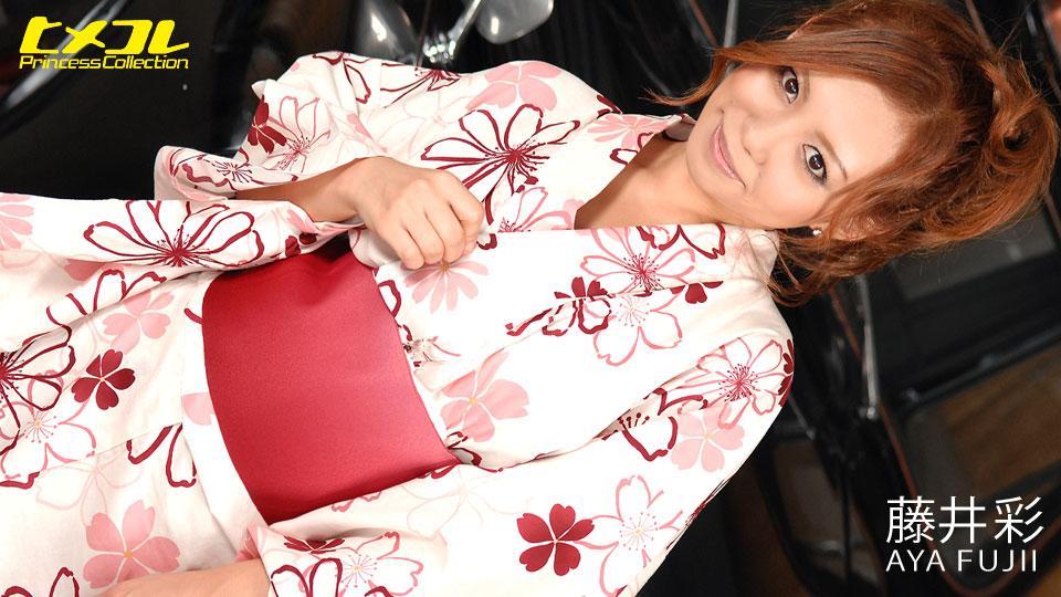 藤井彩:ヒメコレ Princess Collection vol.9 夏と浴衣と美女【カリビアンコムプレミアム】