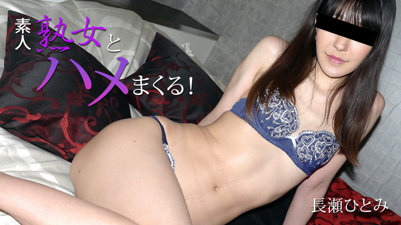AV女優 Heyzo 長瀬ひとみ PPV(単品購入/販売)
