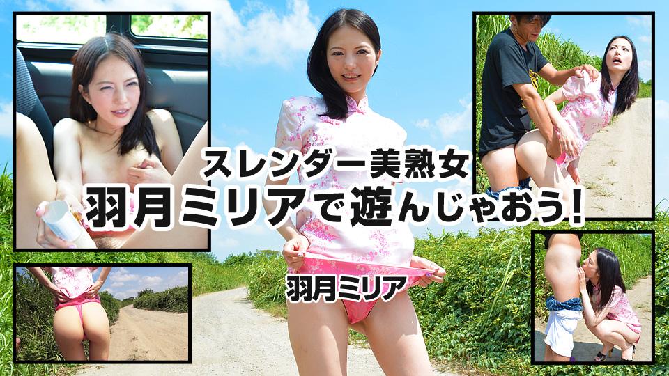 羽月ミリア:スレンダー美熟女・羽月ミリアで遊んじゃおう!【カリビアンコムプレミアム】