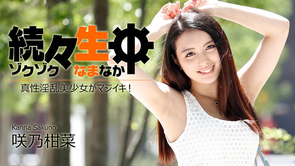 咲乃柑菜:続々生中〜真性淫乱美少女がマジイキ!〜【カリビアンコムプレミアム】