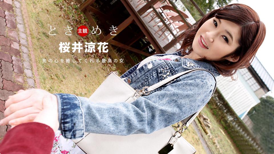 AV女優 一本道 桜井涼花 PPV(単品購入/販売)