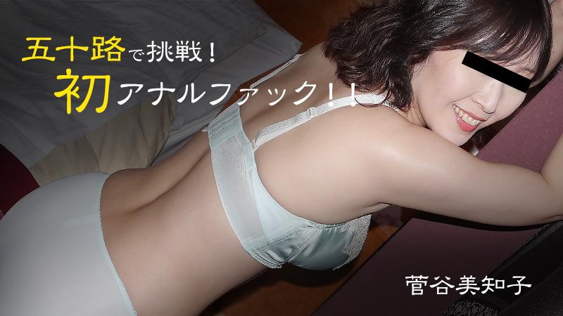 Heyzo:菅谷美知子