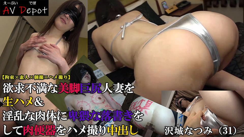 素人 えーぶい・でぽ 沢城なつみ PPV(単品購入/販売)