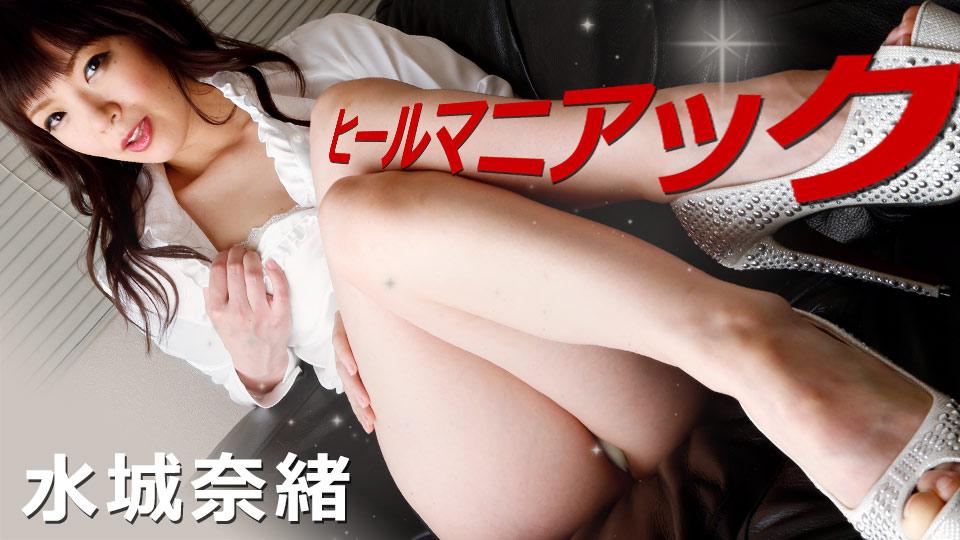 水城奈緒:ヒールマニアック【カリビアンコムプレミアム】