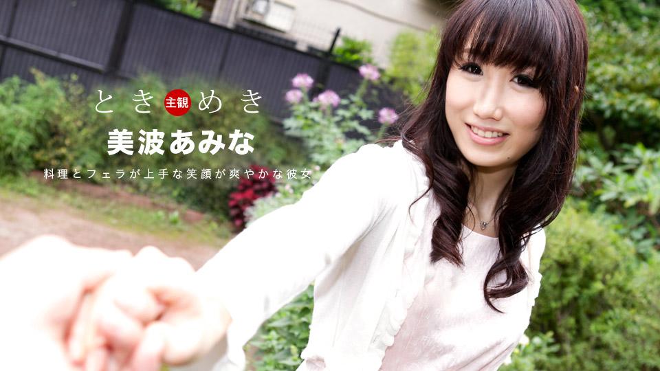 ときめき〜料理とフェラが上手な俺の彼女〜:美波あみな:一本道