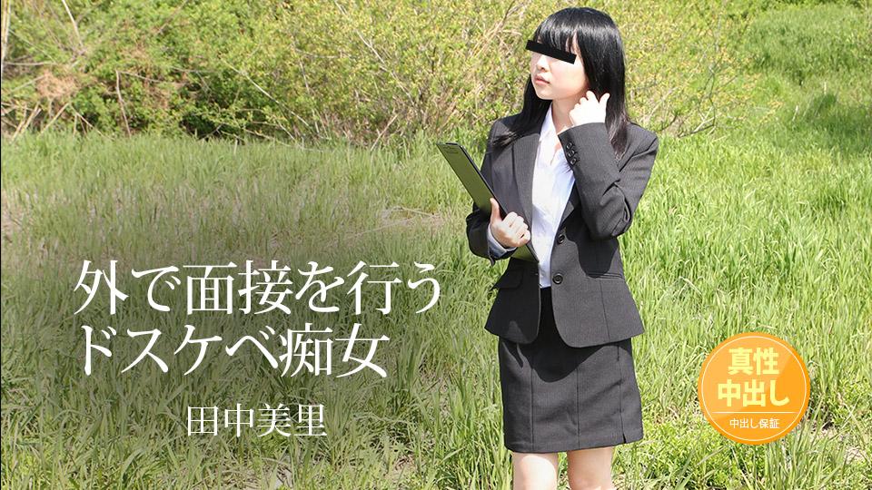 【カリビアンコムプレミアム】田中美里:外で面接を行うドスケベ痴女