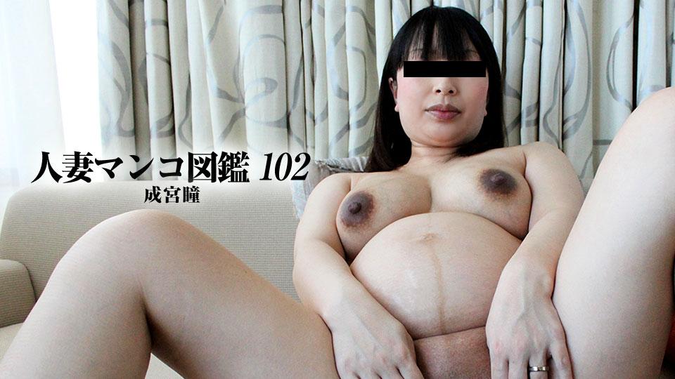 【カリビアンコムプレミアム】成宮瞳:人妻マンコ図鑑 102