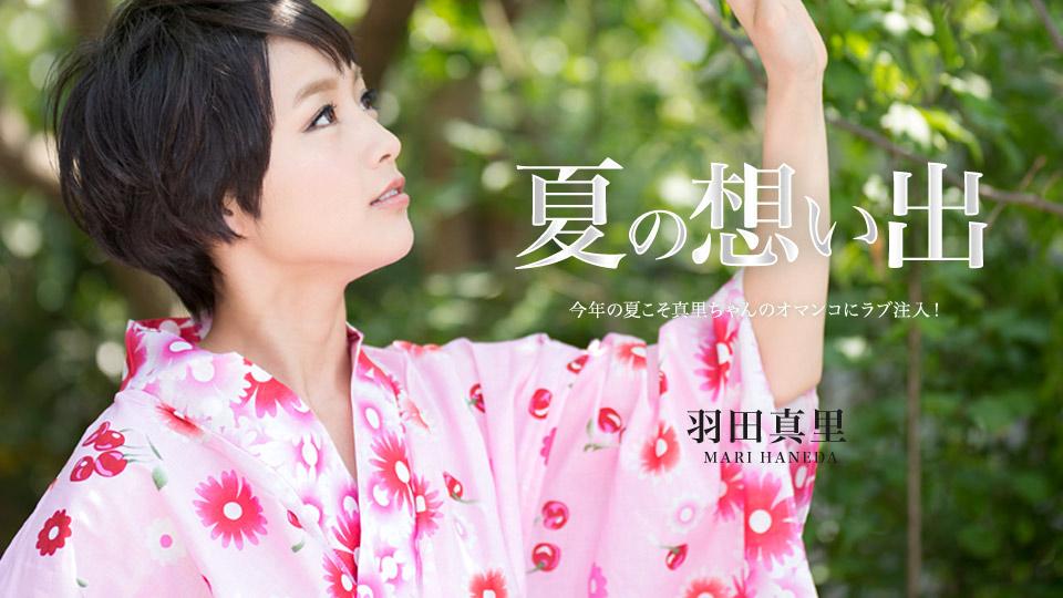 【カリビアンコムプレミアム】羽田真里:夏の想い出 Vol.10