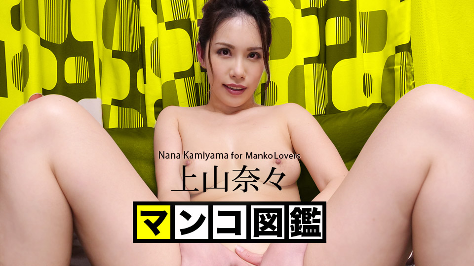 AV女優 カリビアンコム 上山奈々 PPV(単品購入/販売)