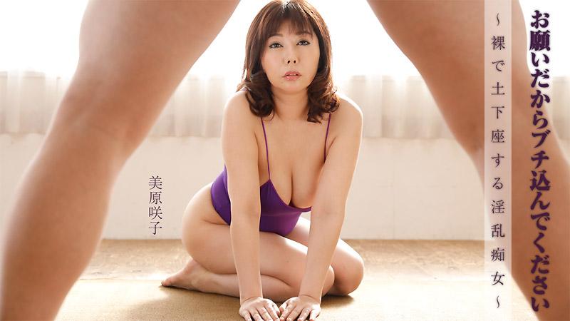 Heyzo:美原咲子