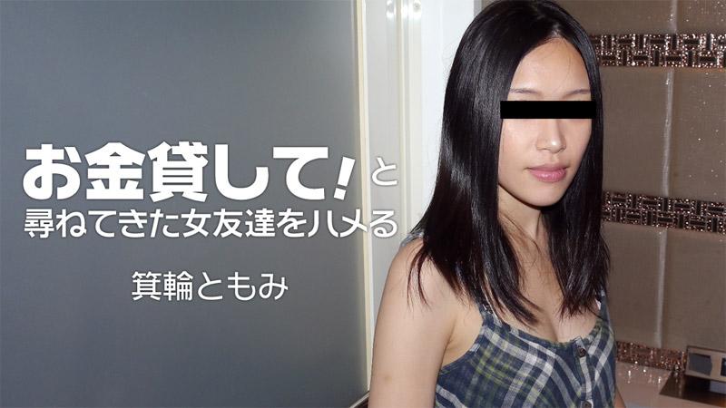 AV女優 Heyzo 箕輪ともみ PPV(単品購入/販売)