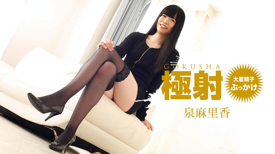 AV女優 一本道 泉麻里香 PPV(単品購入/販売)