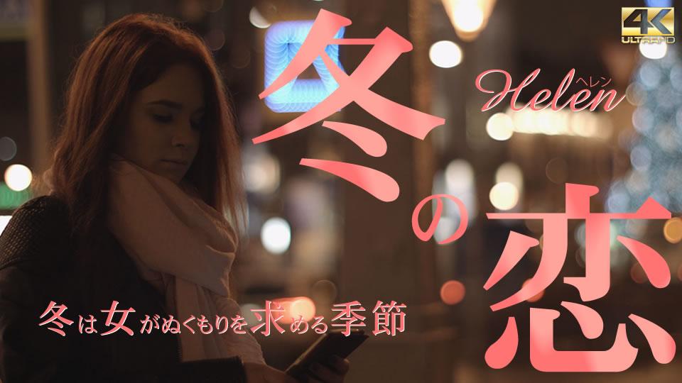 洋物 金髪天國 ヘレン PPV(単品購入/販売)