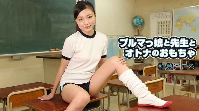 AV女優 Heyzo 和登こころ PPV(単品購入/販売)