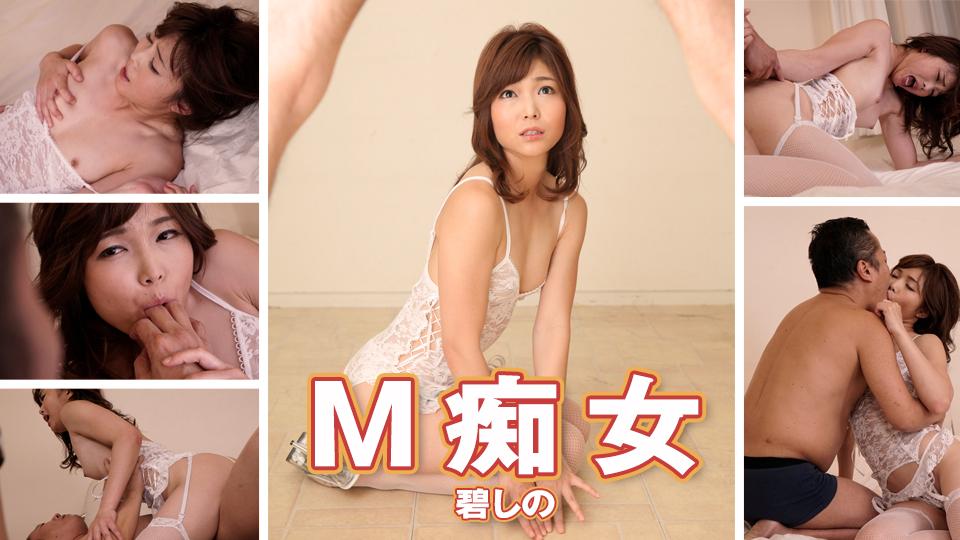 AV女優 av9898 碧しの PPV(単品購入/販売)