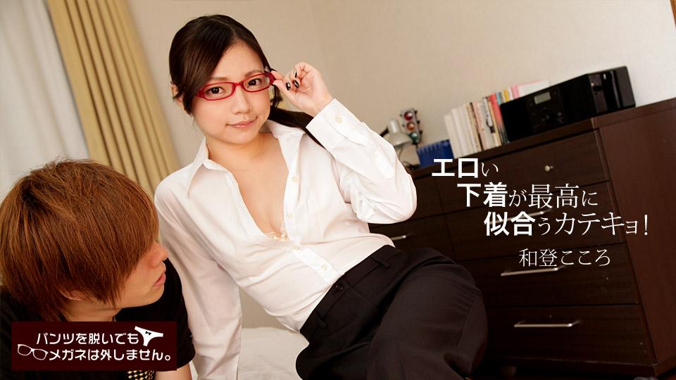 AV女優 一本道 和登こころ PPV(単品購入/販売)