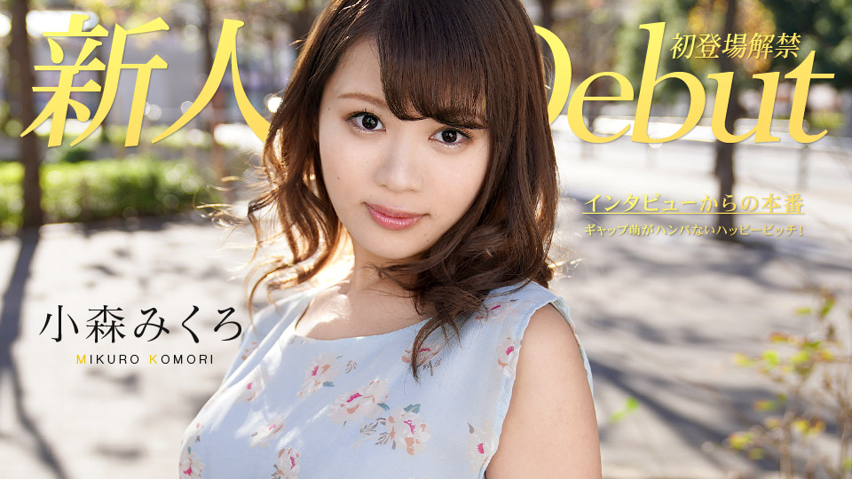 Debut Vol.50 〜ギャップ萌がハンパないハッピービッチ!〜:カリビアンコム