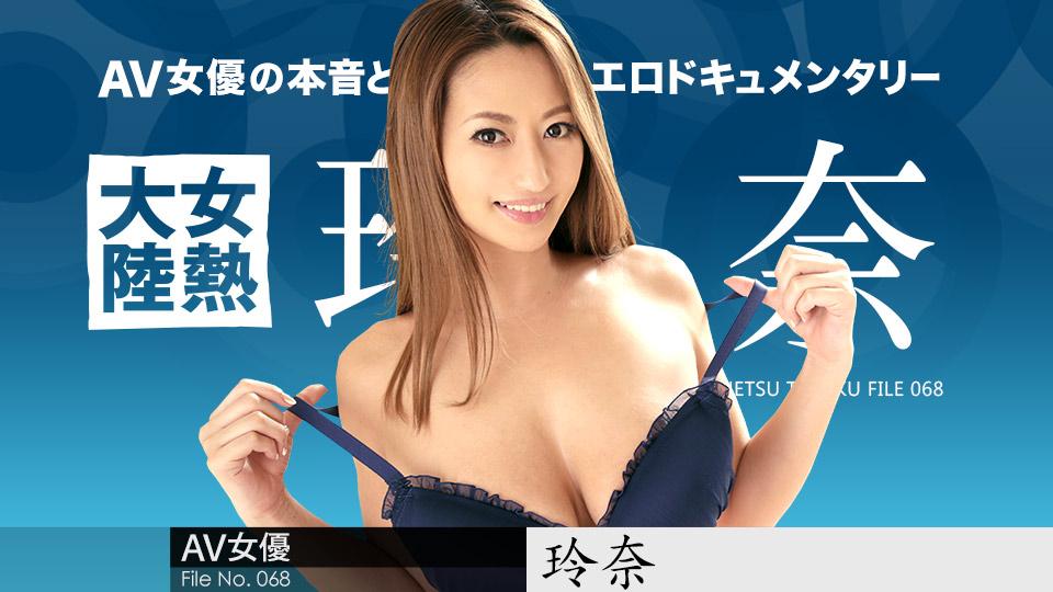 AV女優 カリビアンコム 玲奈 PPV(単品購入/販売)