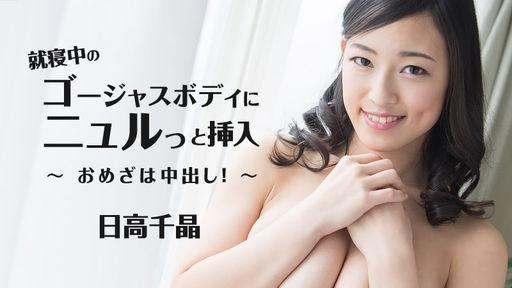 Heyzo:日高千晶