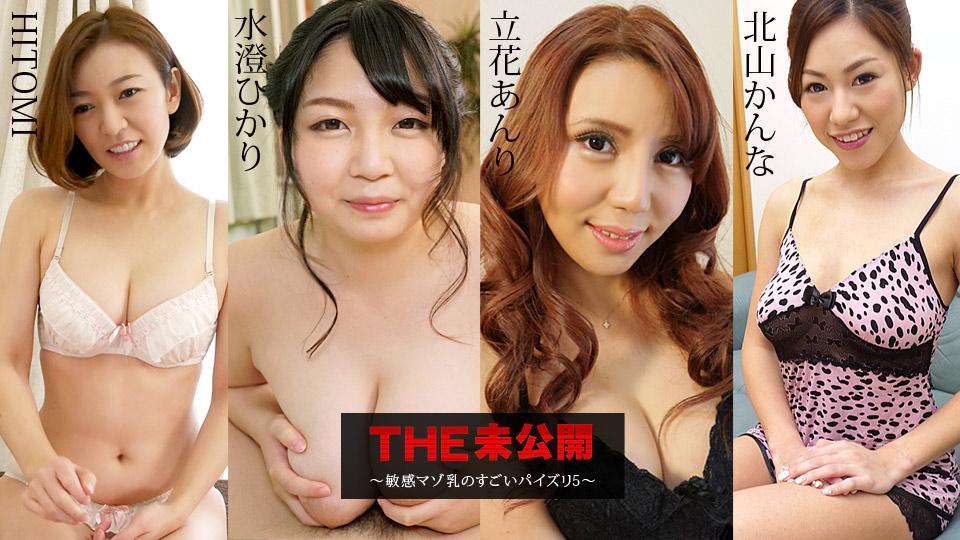 THE 未公開 〜敏感マゾ乳のすごいパイズリ5〜:HITOMI, 水澄ひかり, 立花あんり, 北山かんな