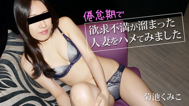 Heyzo 無修正 AV女優 ハメ撮り 熟女 人妻 美乳 スレンダー 中出し