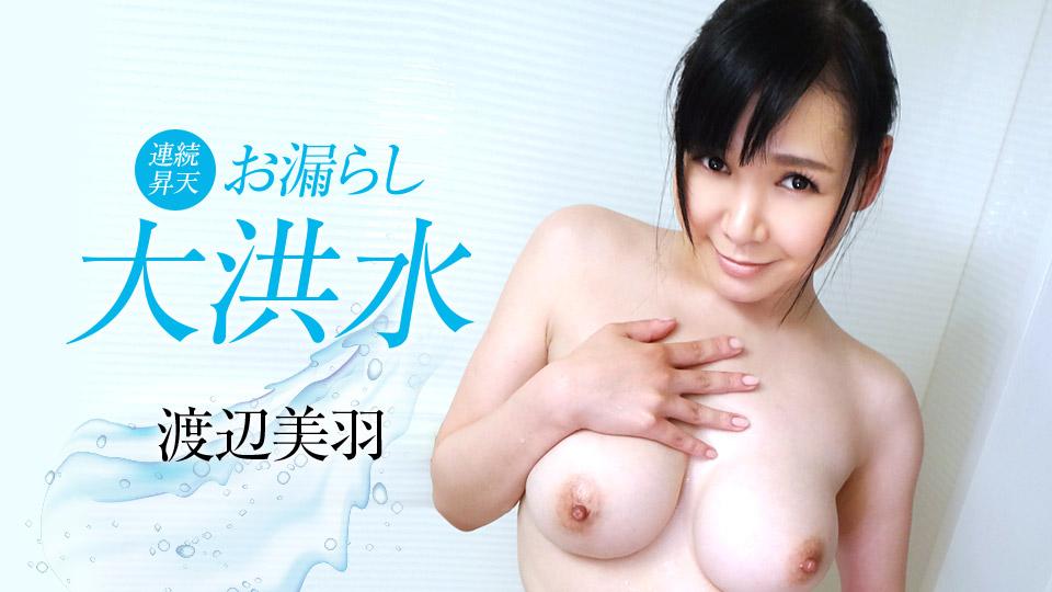 連続昇天!お漏らし大洪水!:カリビアンコム