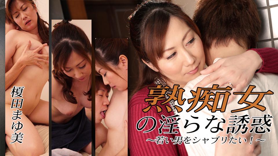 AV女優 av9898 榎田まゆ美 PPV(単品購入/販売)
