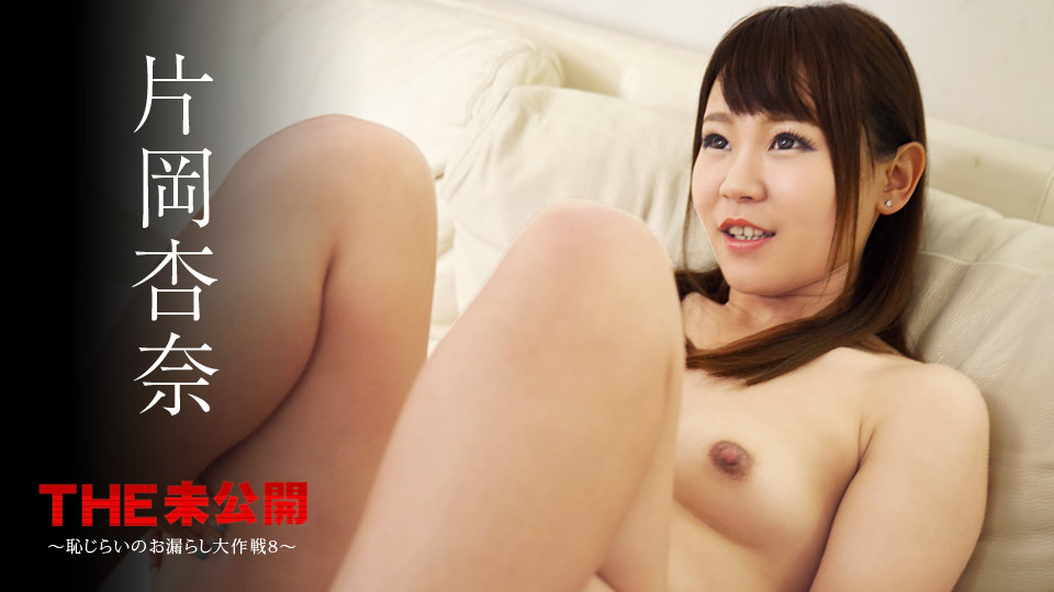 AV女優 カリビアンコム 片岡杏奈 PPV(単品購入/販売)