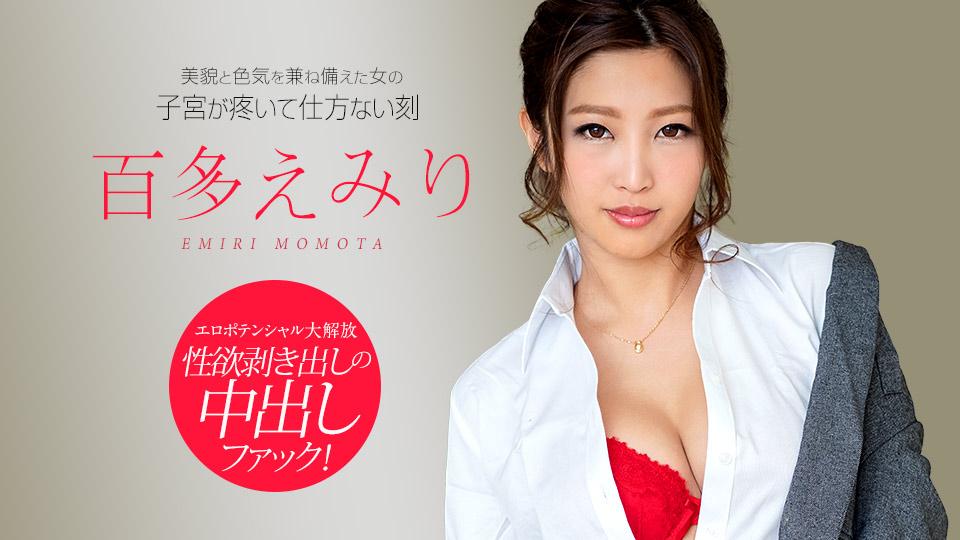 AV女優 カリビアンコム 百多えみり PPV(単品購入/販売)