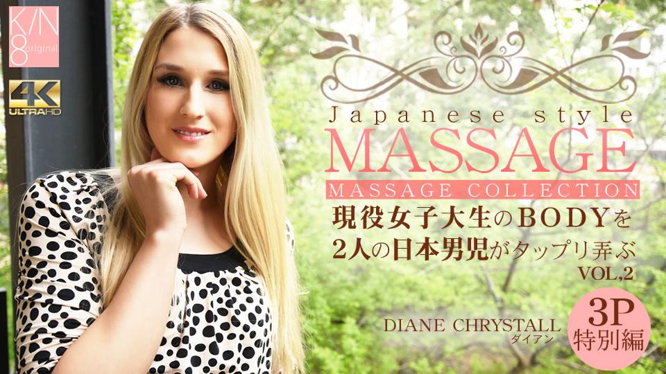 JAPANESE STYLE MASSAGE 現役女子大生のBODYを二人の日本男児がたっぷり弄ぶ 3P特別編 VOL2 Diane Chrystall:ダイアン:金髪天國