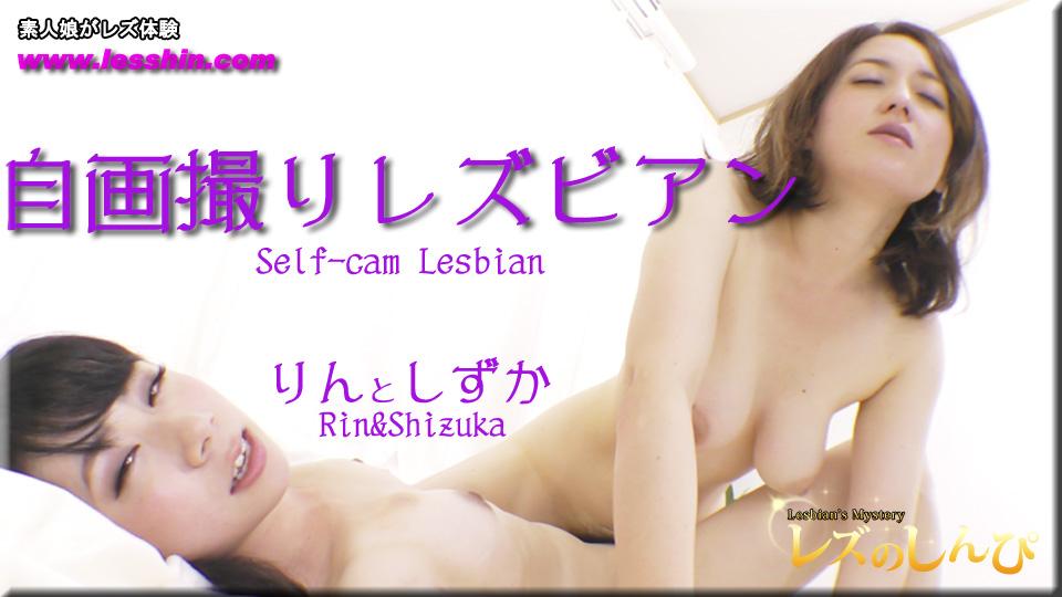 自画撮りレズビアン〜りんちゃんとしずかちゃん〜3:レズのしんぴ