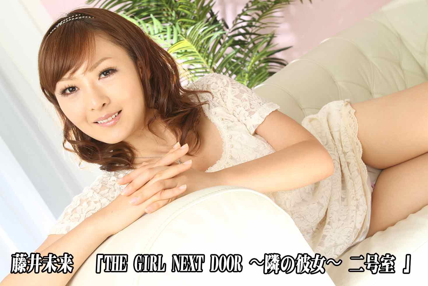 THE GIRL NEXT DOOR 〜隣の彼女〜 二号室【Pikkur ピッカー】藤井未来