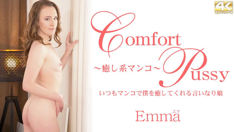 いつもマンコで僕を癒してくれる言いなり娘 Comfort Pussy Emma Fantazy:エマ:金髪天國