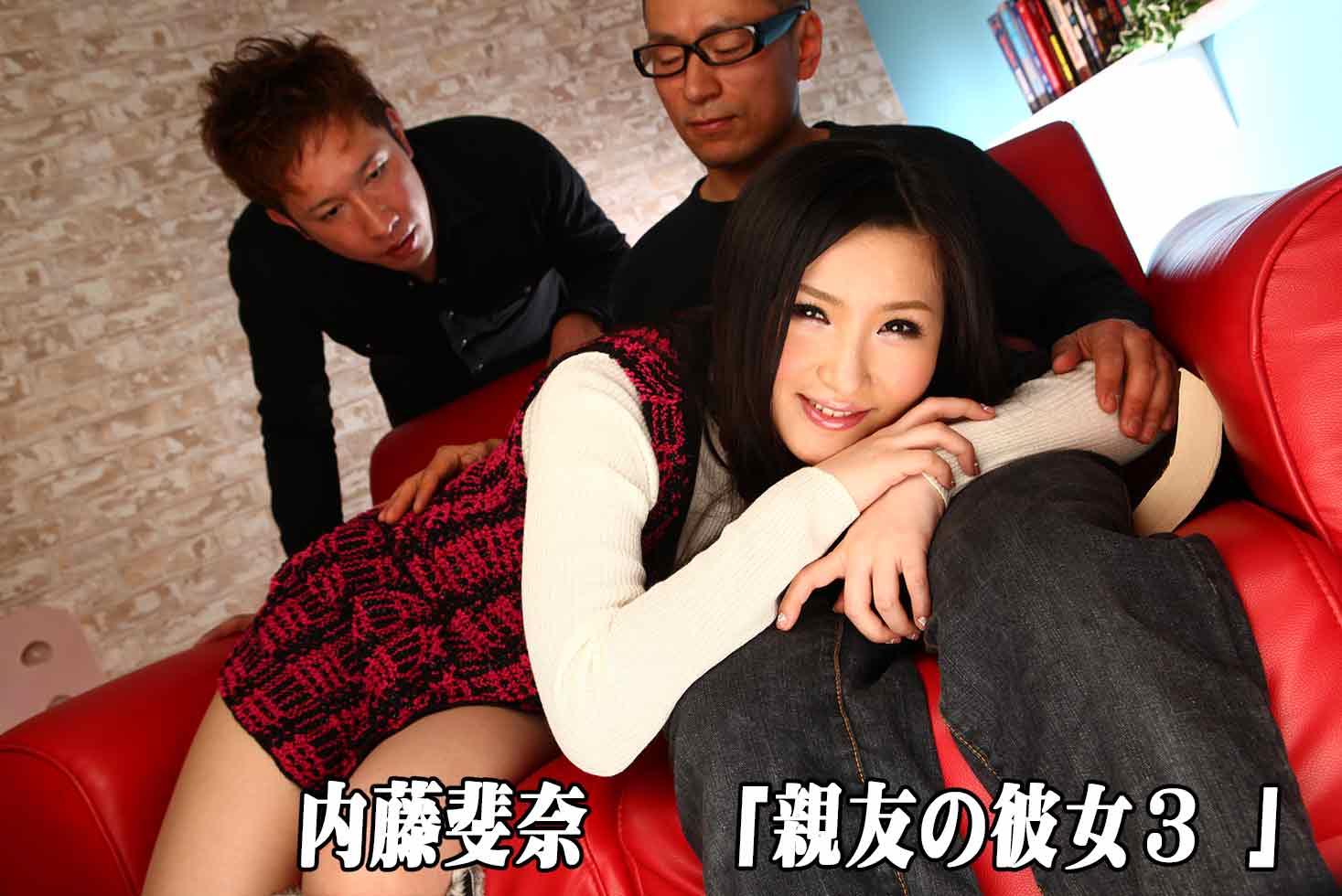 親友の彼女3【Pikkur ピッカー】内藤斐奈