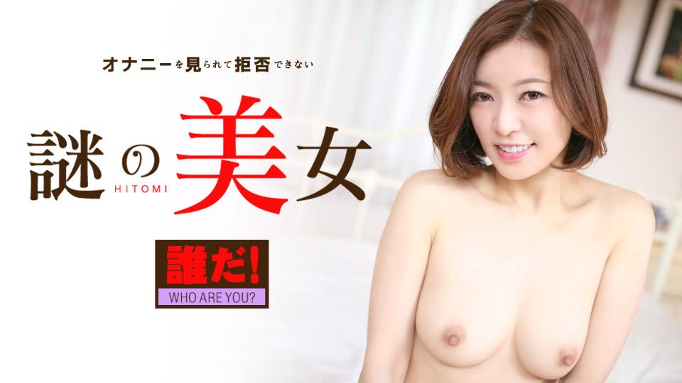 AV女優 カリビアンコム HITOMI PPV(単品購入/販売)