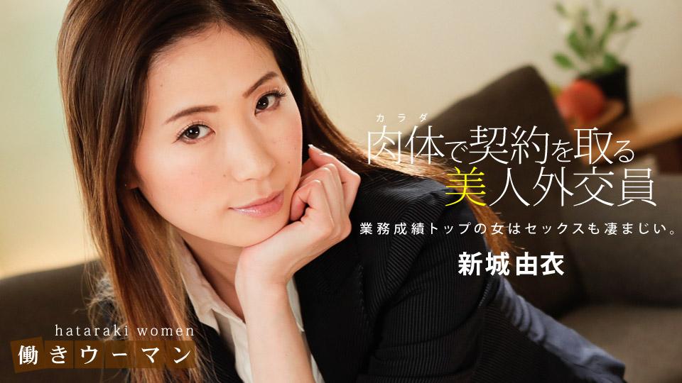 AV女優 一本道 新城由衣 PPV(単品購入/販売)
