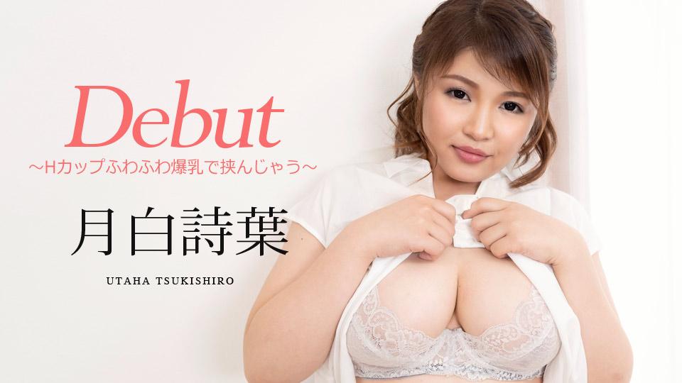 AV女優 Debut オリジナル動画 中出し 巨乳 パイパン オナニー バイブ パイズリ クンニ 初裏