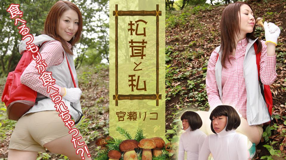 松茸と私〜食べるつもりが食べられちゃった!?〜:カリビアンコムプレミアム