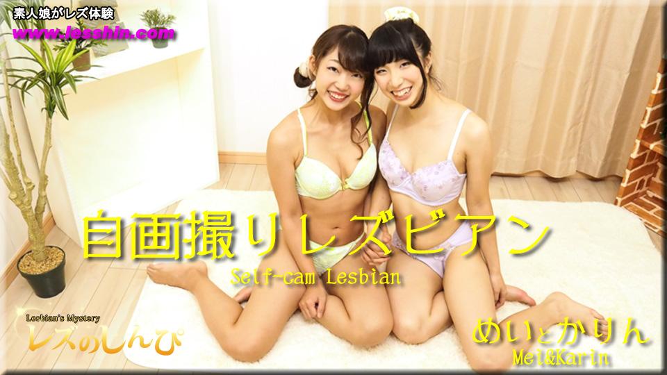 自画撮りレズビアン〜めいちゃんとかりんちゃん〜1:レズのしんぴ