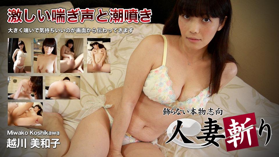 人妻斬り:越川 美和子