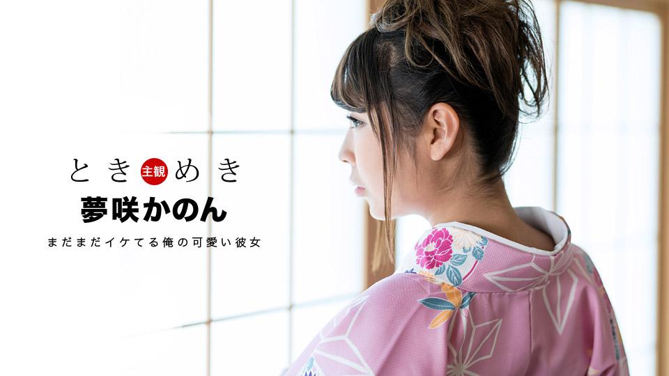 AV女優 一本道 夢咲かのん PPV(単品購入/販売)