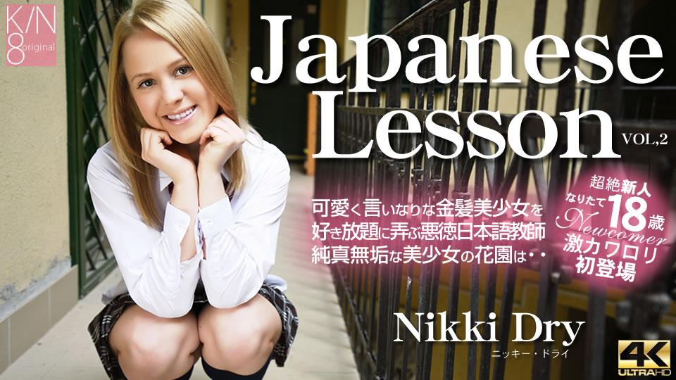 プレミアム先行配信 Japanese Lesson 可愛く言いなりな金髪美少女を好き放題に弄ぶ・・VOL2 Nikki Dry:ニッキー ドライ:金髪天国