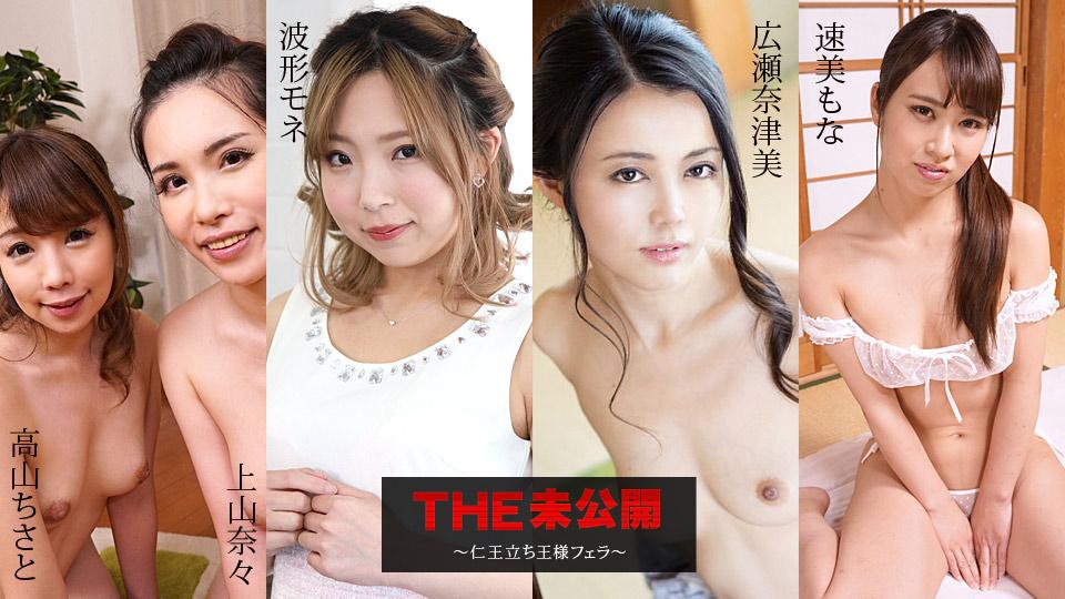 THE 未公開 〜仁王立ち王様フェラ〜:カリビアンコム