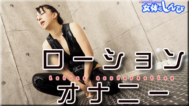 りょうこ:ローションオナニー【女体のしんぴ】
